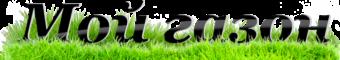 логотип мой газон